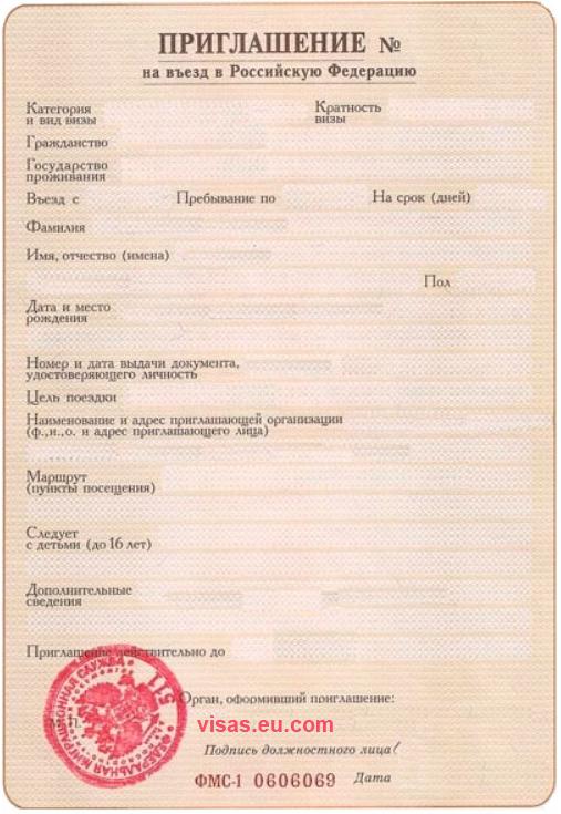 Invitation visa Russie - Service fédéral des Migrations de Russie